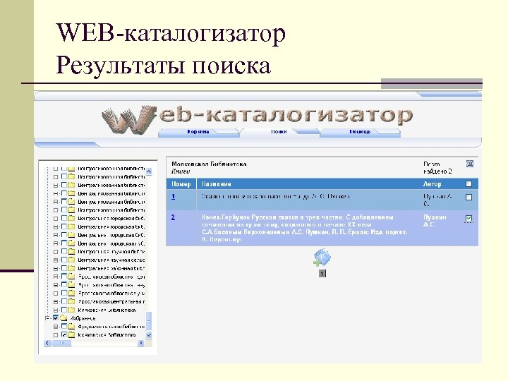 WEB-каталогизатор Результаты поиска