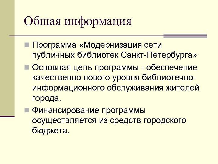 Общая информация n Программа «Модернизация сети публичных библиотек Санкт-Петербурга» n Основная цель программы -