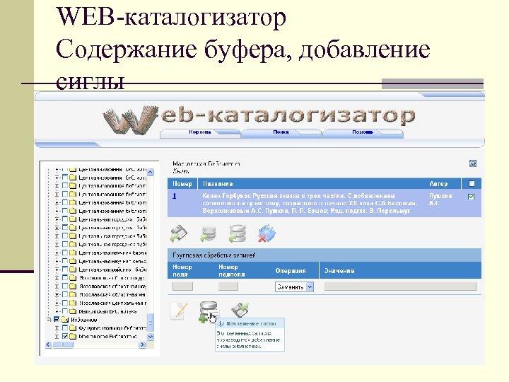 WEB-каталогизатор Содержание буфера, добавление сиглы