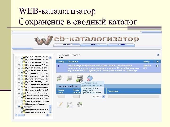 WEB-каталогизатор Сохранение в сводный каталог