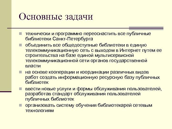 Основные задачи n технически и программно переоснастить все публичные n n библиотеки Санкт-Петербурга объединить