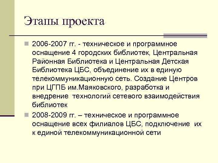 Этапы проекта n 2006 -2007 гг. - техническое и программное оснащение 4 городских библиотек,