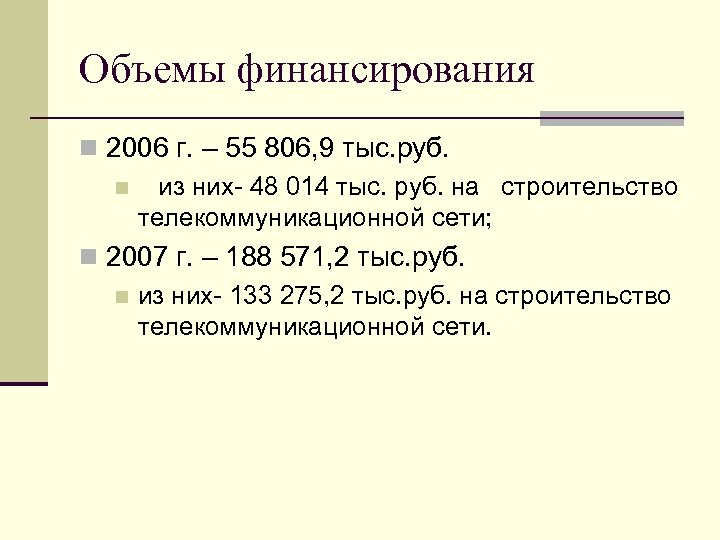 Объемы финансирования n 2006 г. – 55 806, 9 тыс. руб. n из них-