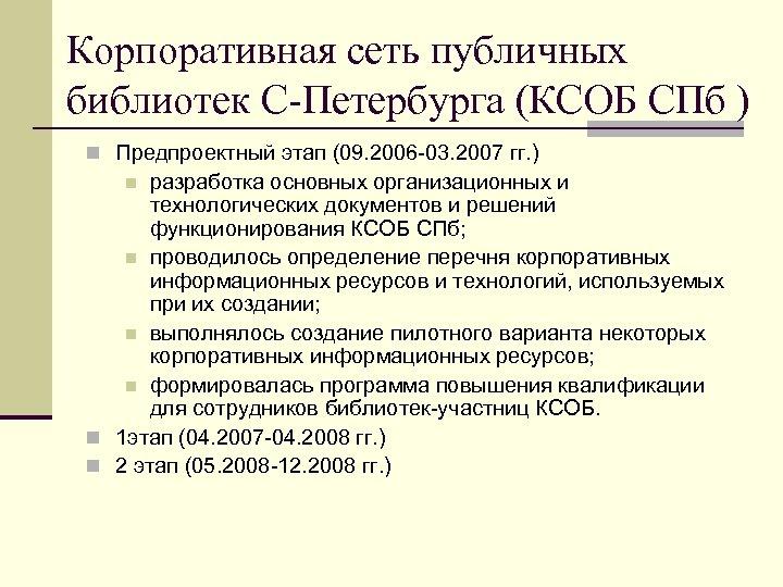 Корпоративная сеть публичных библиотек С-Петербурга (КСОБ СПб ) n Предпроектный этап (09. 2006 -03.