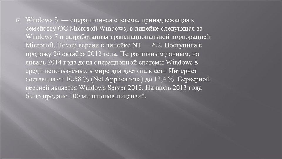 Windows 8 — операционная система, принадлежащая к семейству ОС Microsoft Windows, в линейке