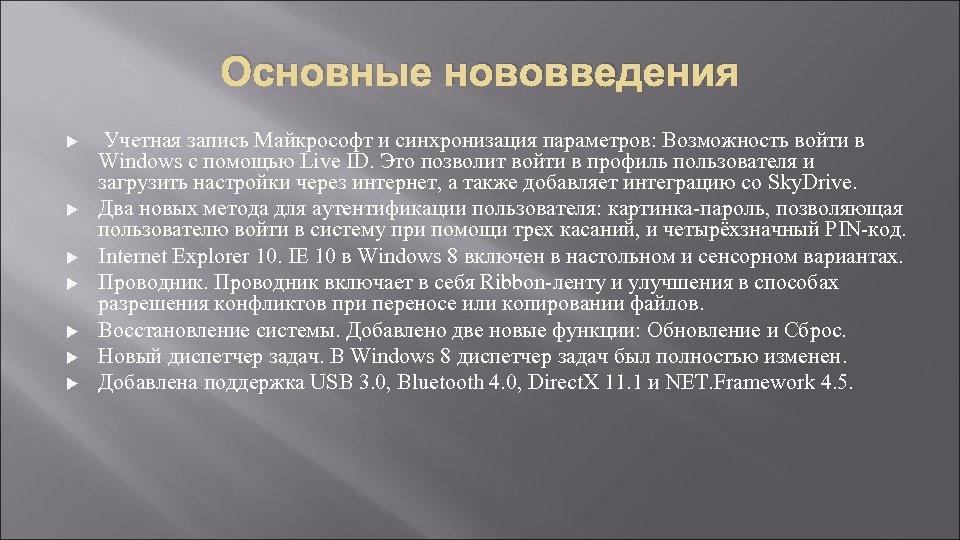 Основные нововведения Учетная запись Майкрософт и синхронизация параметров: Возможность войти в Windows с помощью
