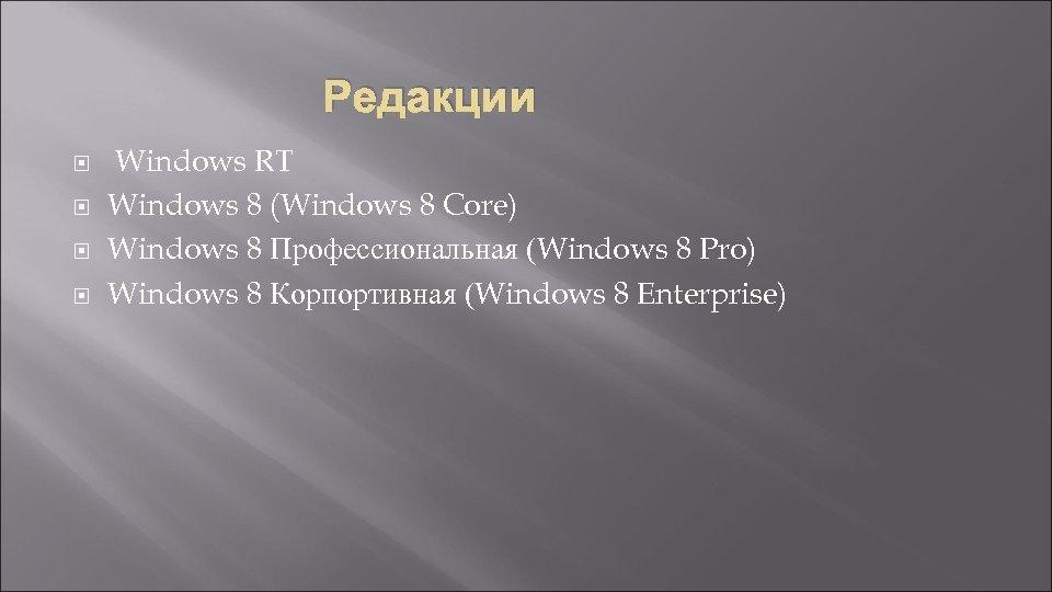 Редакции Windows RT Windows 8 (Windows 8 Core) Windows 8 Профессиональная (Windows 8 Pro)