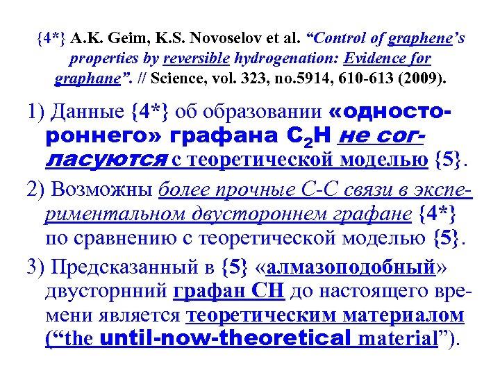 "{4*} A. K. Geim, K. S. Novoselov et al. ""Control of graphene's properties by"