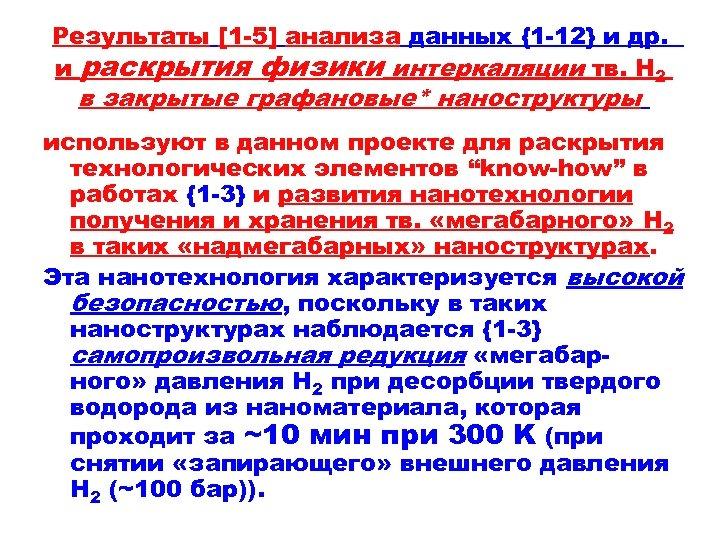 Результаты [1 -5] анализа данных {1 -12} и др. и раскрытия физики интеркаляции тв.