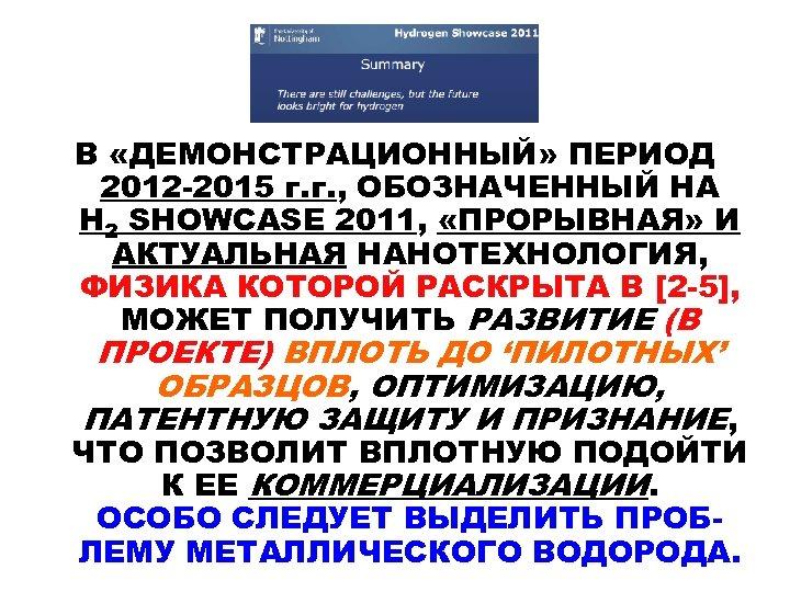 В «ДЕМОНСТРАЦИОННЫЙ» ПЕРИОД 2012 -2015 г. г. , ОБОЗНАЧЕННЫЙ НА H 2 SHOWCASE 2011,