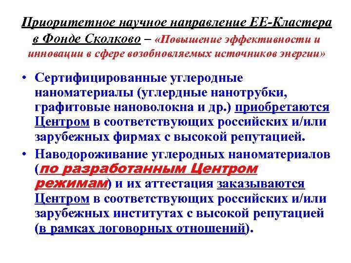 Приоритетное научное направление ЕЕ-Кластера в Фонде Сколково – «Повышение эффективности и инновации в сфере