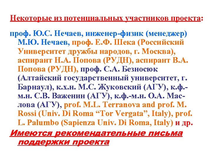 Некоторые из потенциальных участников проекта: проф. Ю. С. Нечаев, инженер-физик (менеджер) М. Ю. Нечаев,