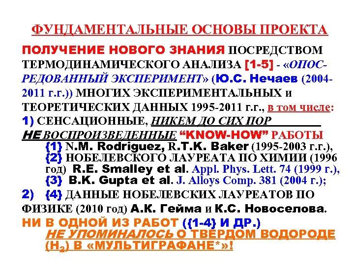 ФУНДАМЕНТАЛЬНЫЕ ОСНОВЫ ПРОЕКТА ПОЛУЧЕНИЕ НОВОГО ЗНАНИЯ ПОСРЕДСТВОМ ТЕРМОДИНАМИЧЕСКОГО АНАЛИЗА [1 -5] - «ОПОСРЕДОВАННЫЙ ЭКСПЕРИМЕНТ»