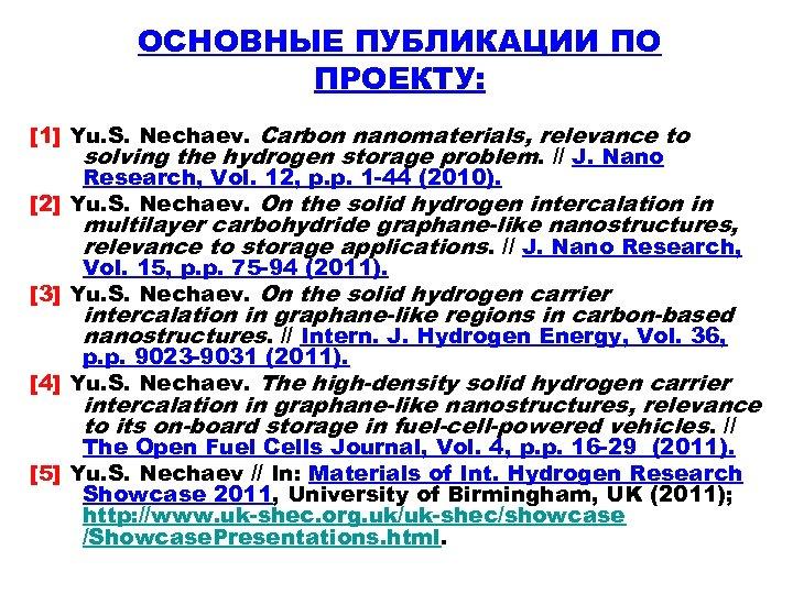 ОСНОВНЫЕ ПУБЛИКАЦИИ ПО ПРОЕКТУ: [1] Yu. S. Nechaev. Carbon nanomaterials, relevance to solving the