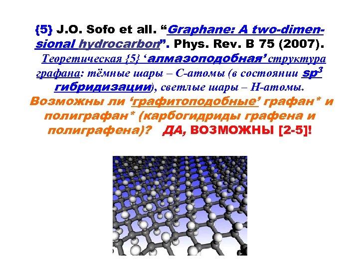"{5} J. O. Sofo et all. ""Graphane: A two-dimensional hydrocarbon"". Phys. Rev. B 75"