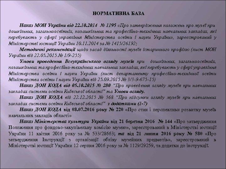 НОРМАТИВНА БАЗА Наказ МОН України від 22. 10. 2014 № 1195 «Про затвердження положень