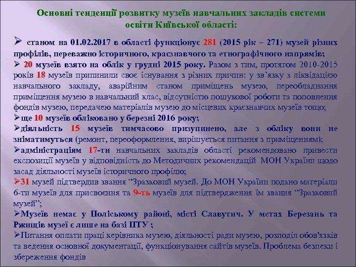 Основні тенденції розвитку музеїв навчальних закладів системи освіти Київської області: Ø станом на 01.