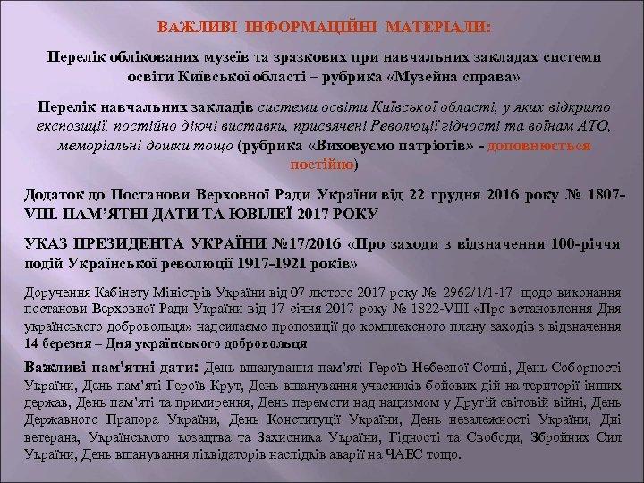 ВАЖЛИВІ ІНФОРМАЦІЙНІ МАТЕРІАЛИ: Перелік облікованих музеїв та зразкових при навчальних закладах системи освіти Київської
