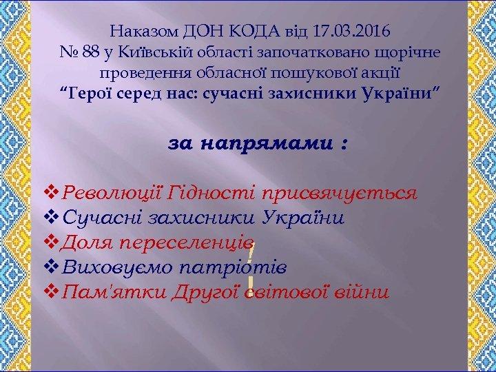 Наказом ДОН КОДА від 17. 03. 2016 № 88 у Київській області започатковано щорічне
