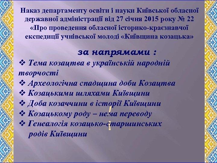 Наказ департаменту освіти і науки Київської обласної державної адміністрації від 27 січня 2015 року