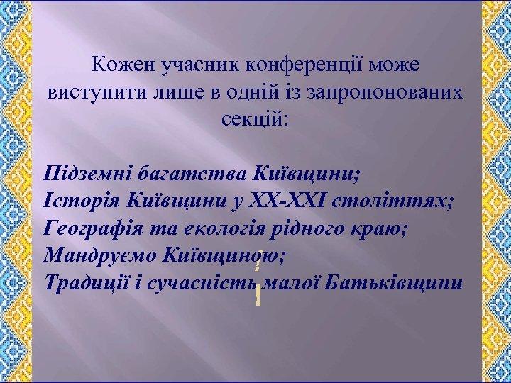 Кожен учасник конференції може виступити лише в одній із запропонованих секцій: Підземні багатства Київщини;