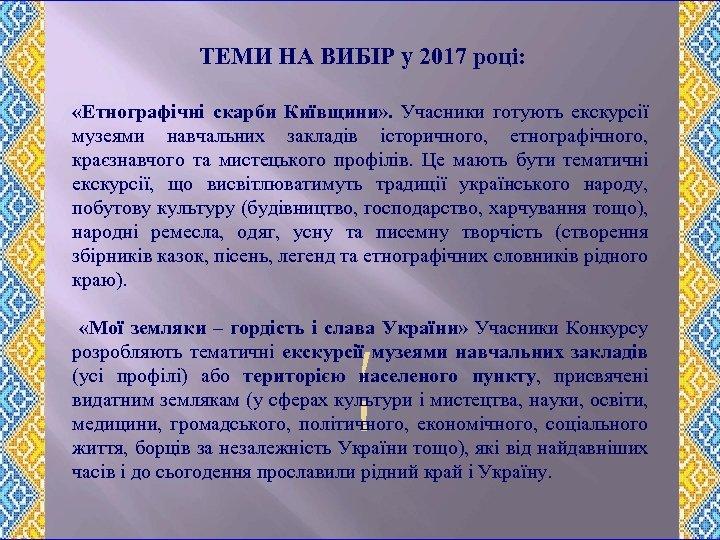 ТЕМИ НА ВИБІР у 2017 році: «Етнографічні скарби Київщини» . Учасники готують екскурсії музеями