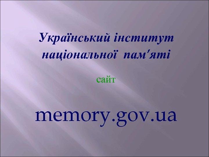 Український інститут національної пам'яті сайт memory. gov. ua