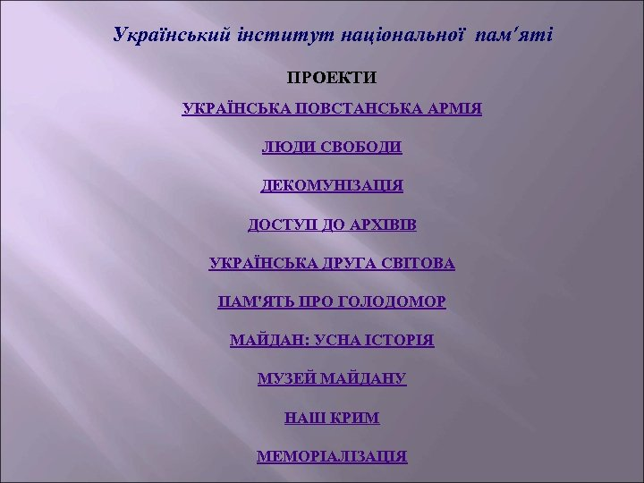 Український інститут національної пам'яті ПРОЕКТИ УКРАЇНСЬКА ПОВСТАНСЬКА АРМІЯ ЛЮДИ СВОБОДИ ДЕКОМУНІЗАЦІЯ ДОСТУП ДО АРХІВІВ