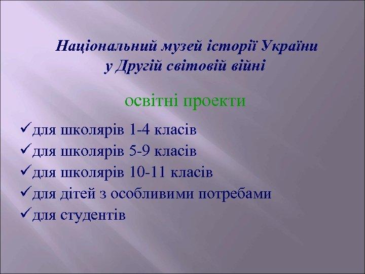 Національний музей історії України у Другій світовій війні освітні проекти üдля школярів 1 -4