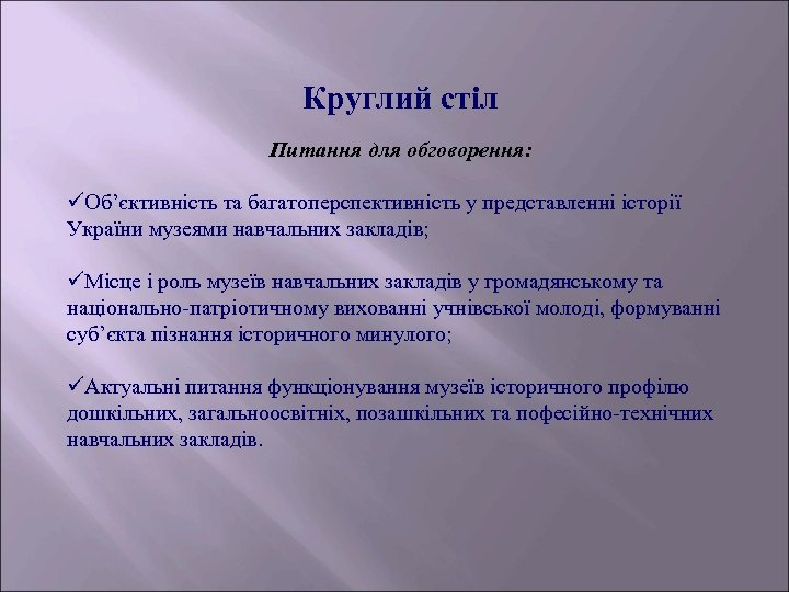 Круглий стіл Питання для обговорення: üОб'єктивність та багатоперспективність у представленні історії України музеями навчальних