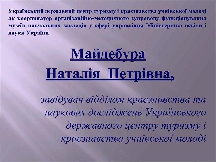 Український державний центр туризму і краєзнавства учнівської молоді як координатор організаційно-методичного супроводу функціонування музеїв