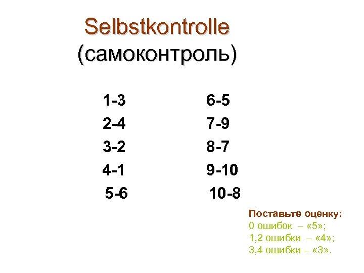 Selbstkontrolle (самоконтроль) 1 -3 2 -4 3 -2 4 -1 5 -6 6 -5