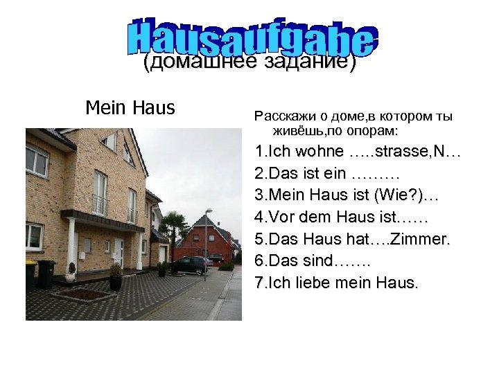 (домашнее задание) Mein Haus Расскажи о доме, в котором ты живёшь, по опорам: 1.