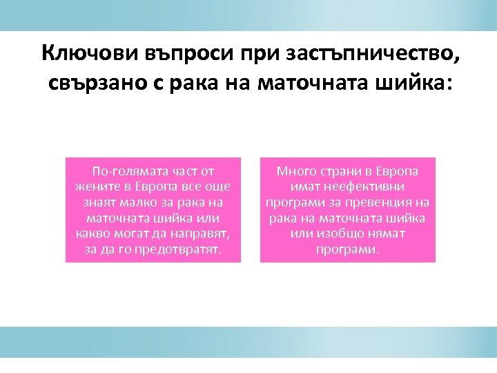 Ключови въпроси при застъпничество, свързано с рака на маточната шийка: По-голямата част от жените