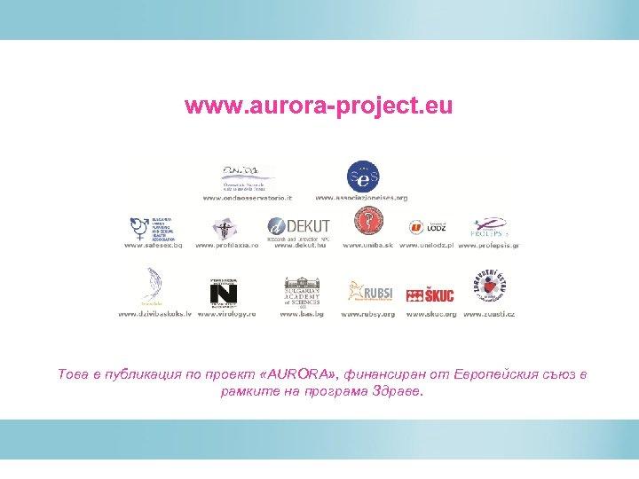 www. aurora-project. eu Това е публикация по проект «AURORA» , финансиран от Европейския съюз