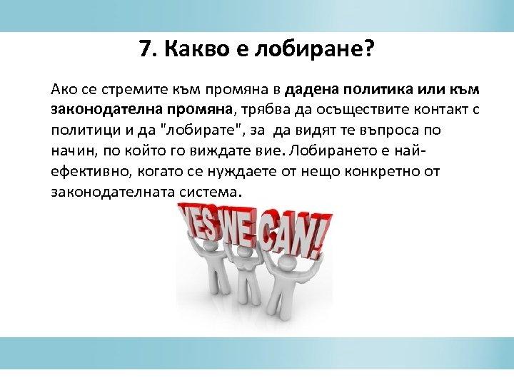 7. Какво е лобиране? Ако се стремите към промяна в дадена политика или към
