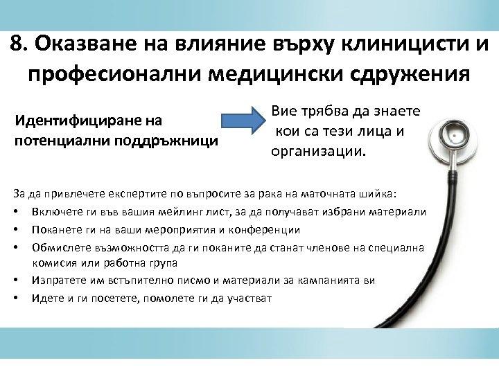 8. Оказване на влияние върху клиницисти и професионални медицински сдружения Идентифициране на потенциални поддръжници