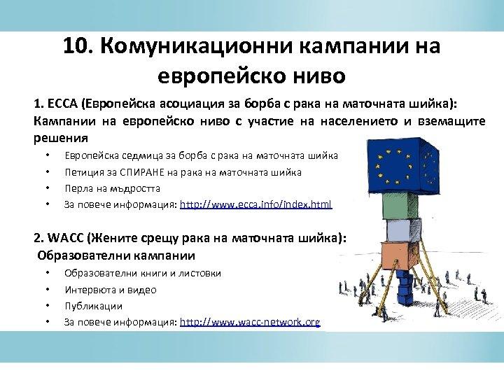 10. Комуникационни кампании на европейско ниво 1. ECCA (Европейска асоциация за борба с рака