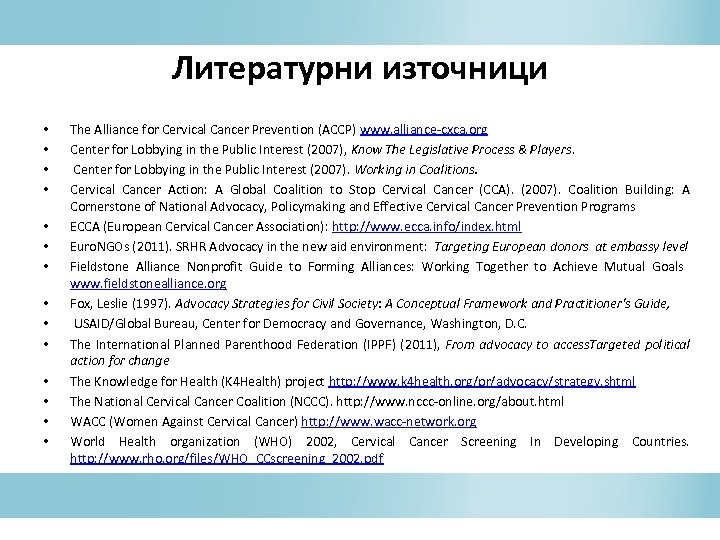 Литературни източници • • • • The Alliance for Cervical Cancer Prevention (ACCP) www.