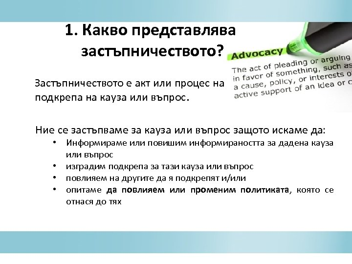1. Какво представлява застъпничеството? Застъпничеството е акт или процес на подкрепа на кауза или