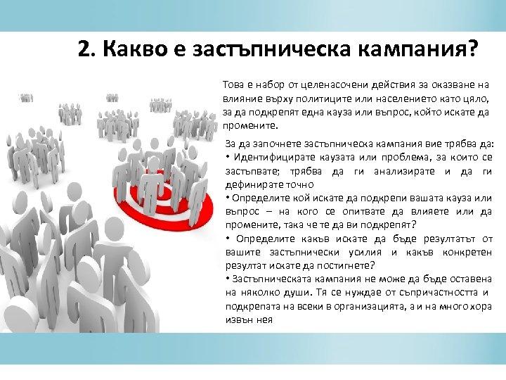 2. Какво e застъпническа кампания? Това е набор от целенасочени действия за оказване на