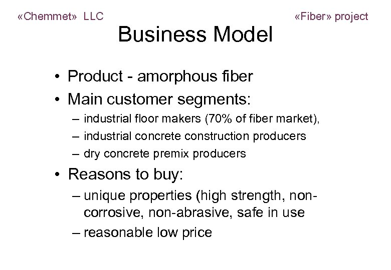 «Chemmet» LLC «Fiber» project Business Model • Product - amorphous fiber • Main