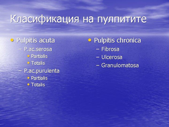 Класификация на пулпитите • Pulpitis acuta – P. ac. serosa • Partialis • Totalis