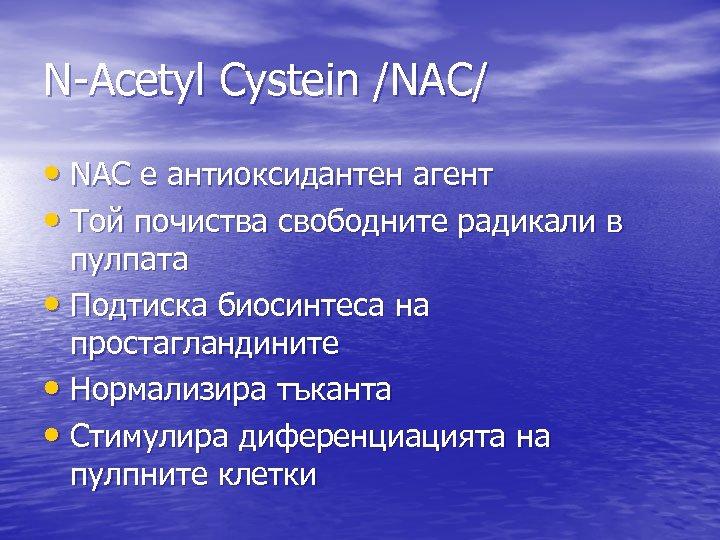 N-Acetyl Cystein /NAC/ • NАC е антиоксидантен агент • Той почиства свободните радикали в
