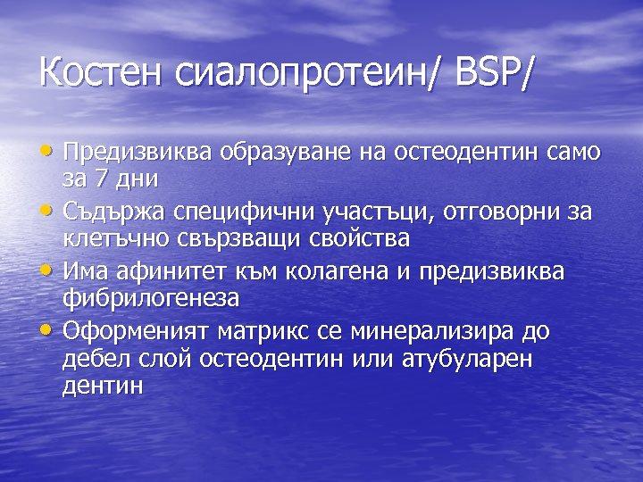 Костен сиалопротеин/ ВSP/ • Предизвиква образуване на остеодентин само • • • за 7