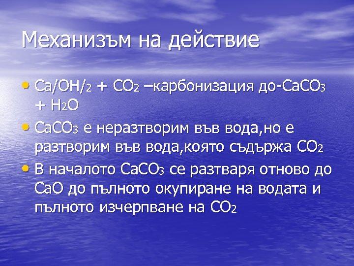 Механизъм на действие • Ca/ОH/2 + CO 2 –карбонизация до-Ca. CO 3 + H