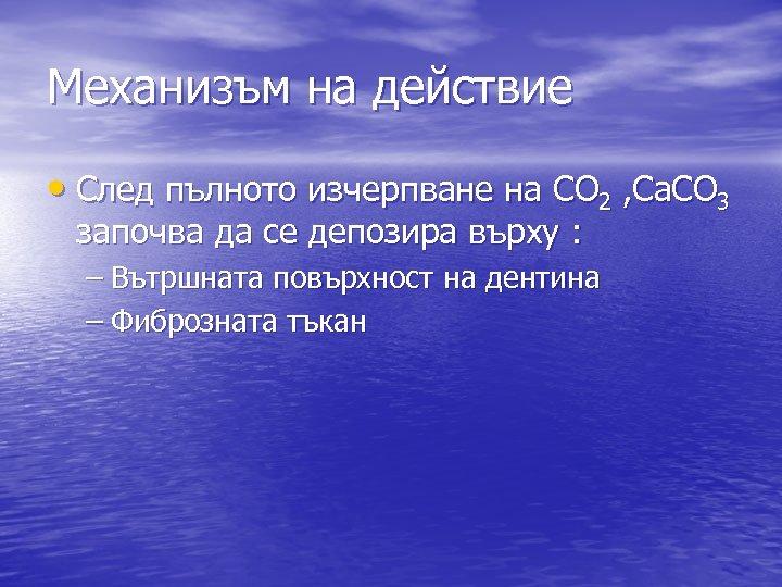 Mеханизъм на действие • След пълното изчерпване на CO 2 , Ca. CO 3