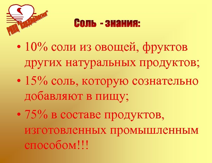 • 10% соли из овощей, фруктов других натуральных продуктов; • 15% соль, которую