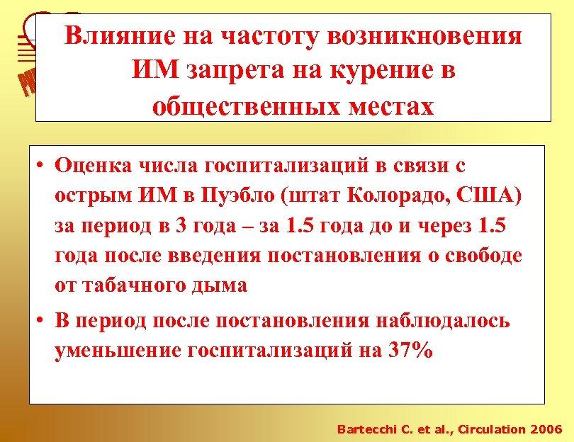 Влияние на частоту возникновения ИМ запрета на курение в общественных местах • Оценка числа