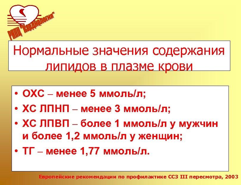 Нормальные значения содержания липидов в плазме крови • ОХС – менее 5 ммоль/л; •